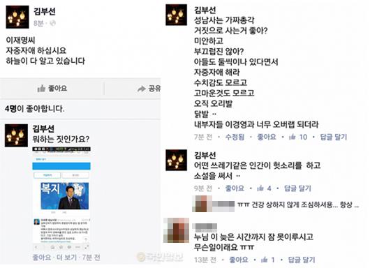 [친절한 쿡기자] 김부선씨, 어제는 고맙다고 하셨잖아요 기사의 사진