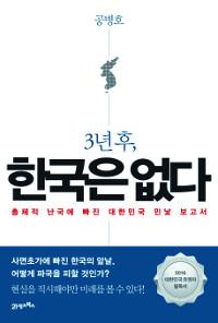 [300자 읽기] 3년 후, 한국은 없다 기사의 사진