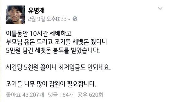 """유병재, 조카 너무 많아 감원 필요해…""""김문수 전 지사 보고있나"""" 기사의 사진"""