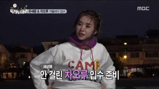 차오루·유세윤, 겨울바다 동반 입수…차오루 인성 훈훈 기사의 사진