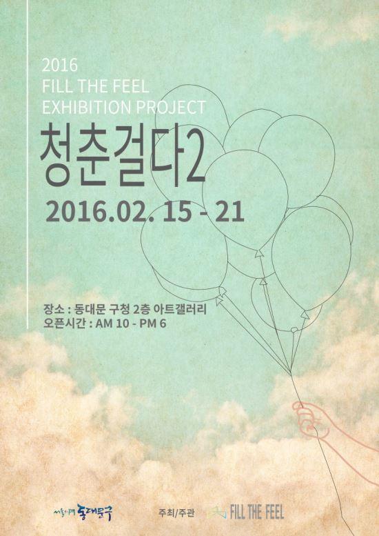 전시기회가 없는 청년작가를 위한 전시회 '청춘걸다展' 개최 기사의 사진