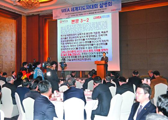 세계 복음주의 교회 지도자들, 서울서 선교·국제이슈 논의한다 기사의 사진
