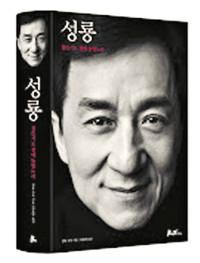 [책과 길-성룡: 철들기도 전에 늙었노라] 영화만을 위해 달려온 성룡의 솔직한 수다 기사의 사진
