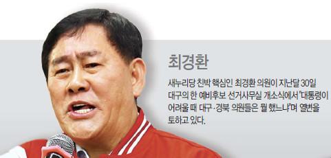 """[박근혜 대통령 3년 <중>] 진박☞ 朴 """"진실한 사람"""" 발언서 촉발… 친박-비박 헤게모니 싸움 가열 기사의 사진"""