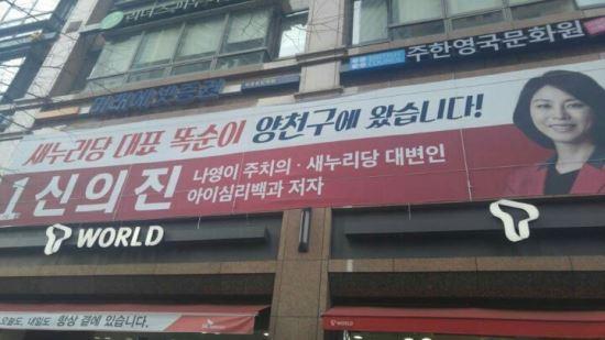 성폭행 피해자 이름 떡하니… 신의진 의원 현수막 논란 기사의 사진