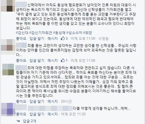 """신학대까지 번진 """"동성애""""…온라인 총성 없는 전쟁 中 기사의 사진"""