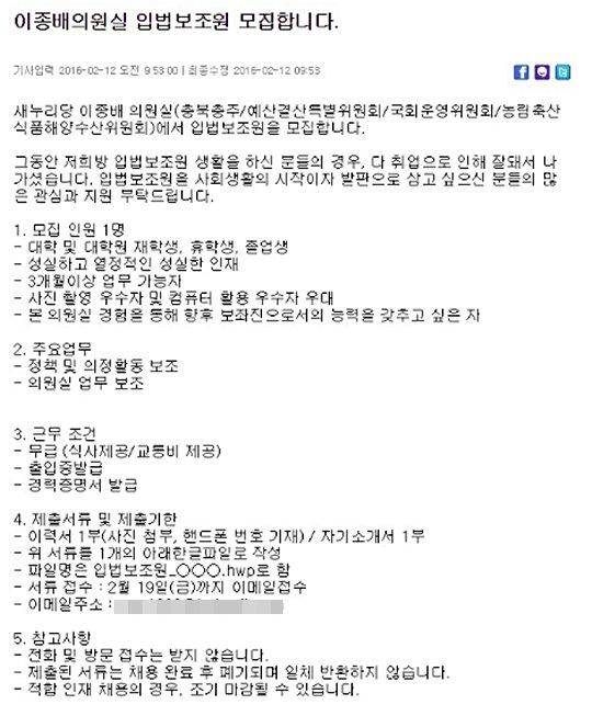 '월급 0원' 이종배 의원실 채용 공고에 네티즌 부글부글 기사의 사진