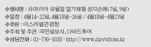 '사마리아 유월절' 체험해보세요… 국민일보·다비드투어 특선 성지순례 기사의 사진