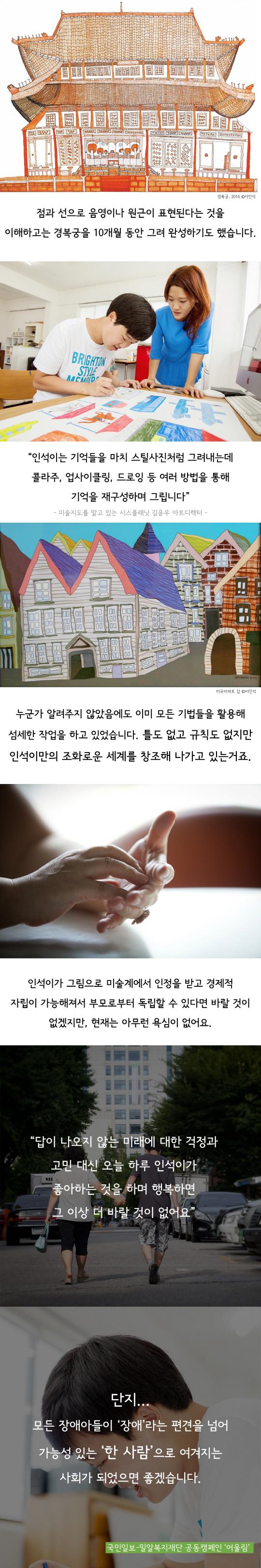 [카드뉴스]'서번트 증후군'  발달장애 이인석씨의 그림 이야기 기사의 사진