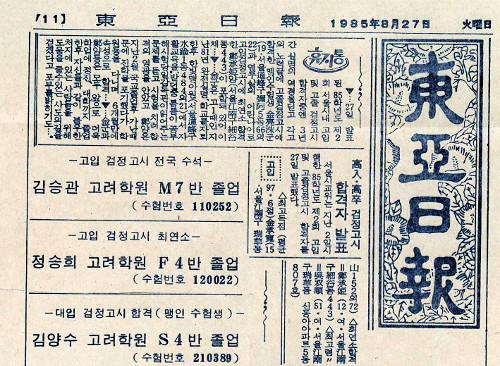[역경의 열매] 김양수 <6> 시각장애인 최초로 대입 검정고시에 합격해 기사의 사진