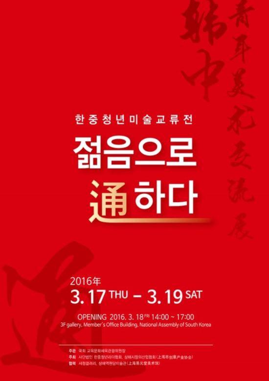 한중 청년 미술 교류전 국회서 개최 기사의 사진