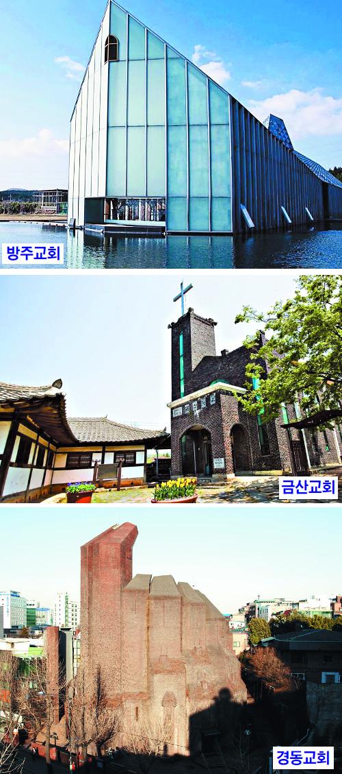 찾아가고 묵상하는 '부활'… 목회자들이 추천하는 '크리스천이 가볼만한 교회 6곳' 기사의 사진