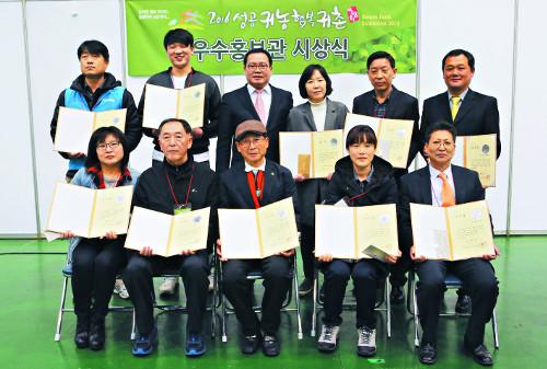 [포토] 국민일보 주최 '2016 성공귀농·행복귀촌 박람회' 폐막 기사의 사진
