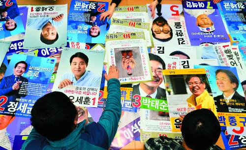 '정책 깜깜' 권력다툼만 남았다…  31일부터 13일간 공식 선거운동 돌입 기사의 사진