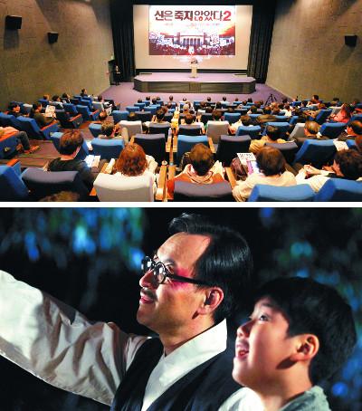 봄바람 부는 기독영화…  입소문 타고 흥행 몰이 기사의 사진