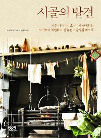 [책과 길-시골의 발견] 이토록 세련된 시골이라니… 기사의 사진
