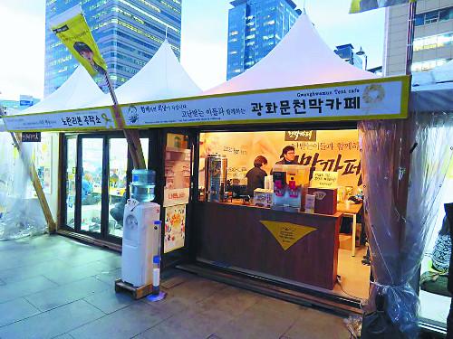 세월호 아픔 함께한 '천막카페 2년' 이야기… '광장의 교회' 기사의 사진