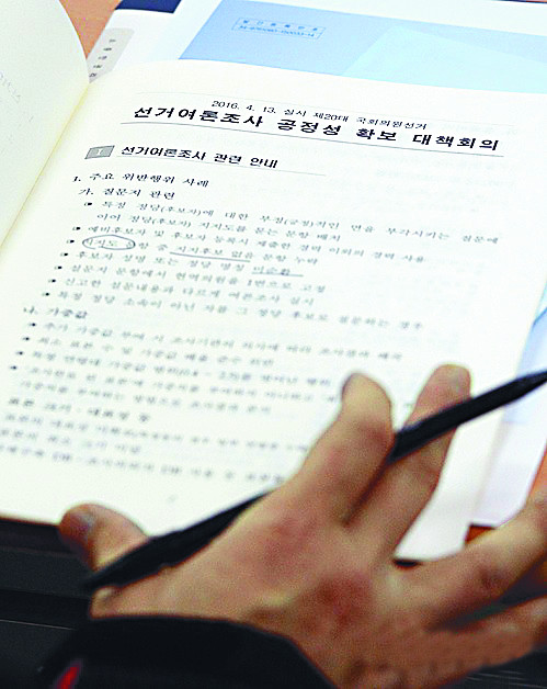 """""""언론으로서 성난 민심을 못 읽었습니다""""…'16년 만의 여소야대' 전혀 예측 못한 언론의 반성문 기사의 사진"""