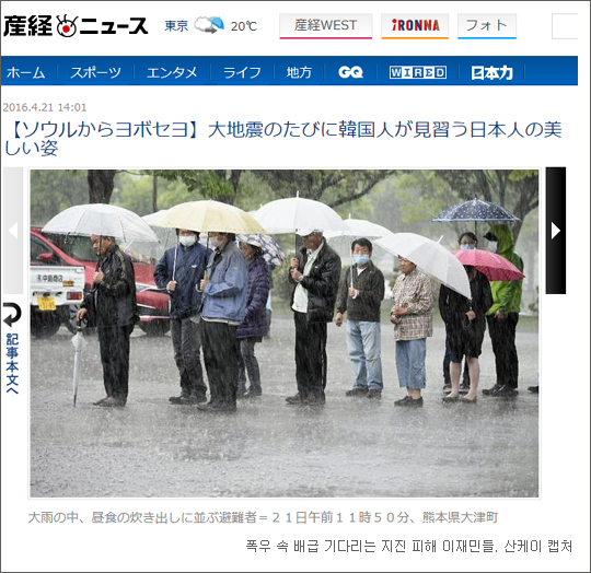 '일본의 이중성' 질서의식 100점 시민의식은 0점… 페북지기 초이스 기사의 사진