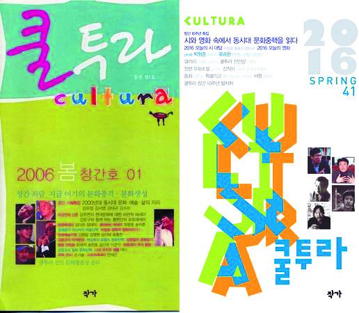 [문화공방] <50> 문화계간지 '쿨투라'의 10년 기사의 사진