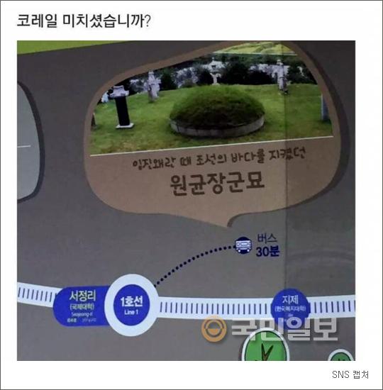 """""""원균 직계후손인 원유철 의원 지역구라 그런건가요?""""… 페북지기 초이스 기사의 사진"""