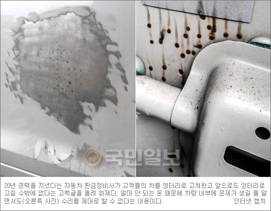 """""""속여서 죄송합니다"""" 20년 자동차 정비사의 고백… 페북지기 초이스 기사의 사진"""