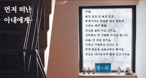 [웰다잉, 삶의 끝을 아름답게 2부 ⑩] 사별가족 돌봄모임 '샘터' 23기 졸업식 하던 날 기사의 사진
