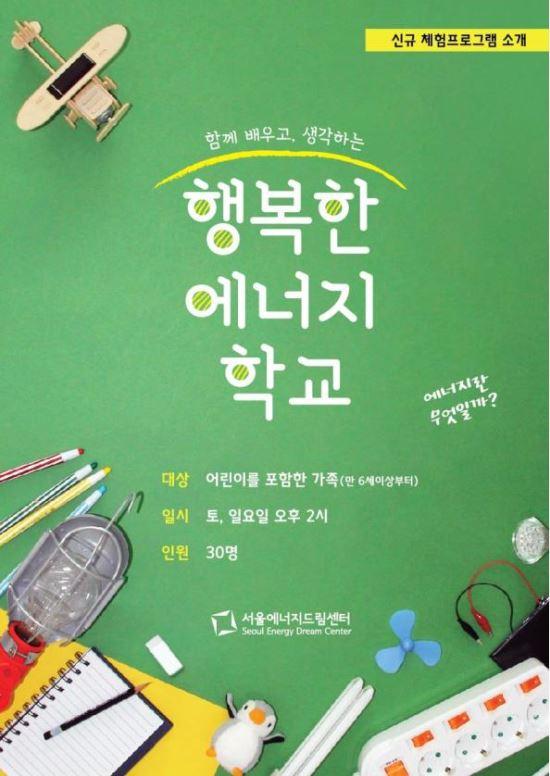 서울에너지드림센터서 5월 다양한 교육·체험 프로그램 운영 기사의 사진