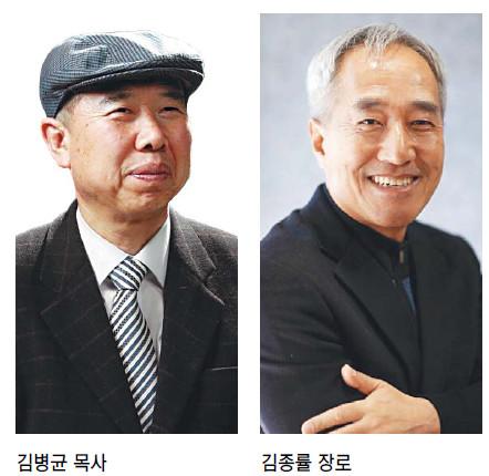 민주화 헌신 공로 '오월어머니상' 수상한 김병균 목사·김종률 장로 기사의 사진
