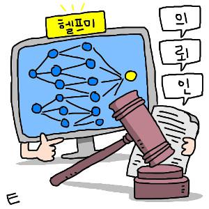 법률 서류 대신 만들고 판례 분석해 해법 내고… AI, 법률시장 파고든다 기사의 사진