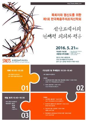제1회 한국복음주의조직신학회 5월 21일 개최 기사의 사진