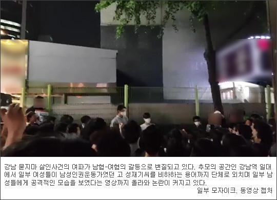 """""""재기해(자살해)"""" 외치는 강남역 여성들 영상 시끌… 페북지기 초이스 기사의 사진"""