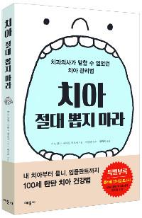 예문사 발간 '치아 절대 뽑지 마라', 日 치과 의사 2명이 쓴 치아 사용 설명서 기사의 사진