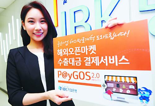 IBK기업은행, 중소기업 해외 쇼핑몰 안심 진출 보장 기사의 사진