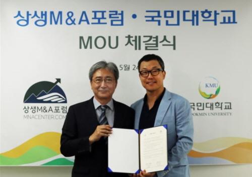 상생 M&A로 새로운 기업지원 플랫폼 만들어요 기사의 사진