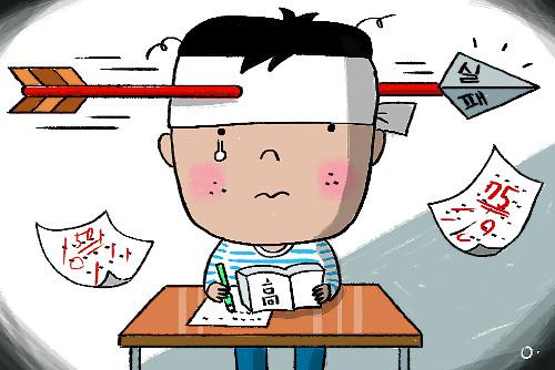 [창-김준엽] 실패 받아들이기 기사의 사진