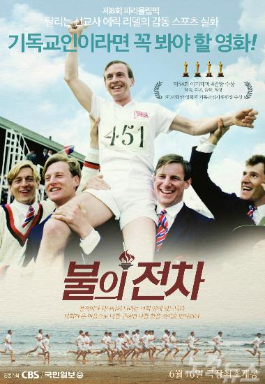 기독교 최고 영화 '불의 전차' 16일 개봉한다 기사의 사진