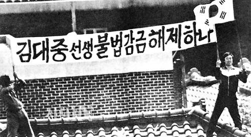 """[단독] DJ """"민주화를 위해 감옥으로 돌아가는 것까지 생각"""" 기사의 사진"""