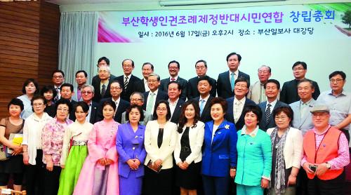부산 학생인권조례는 '미니 차별금지법' 기사의 사진