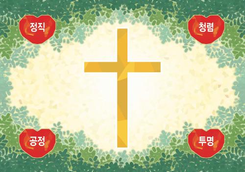 """교계 """"'김영란법' 취지, 성경에 부합"""" 한목소리… 보완엔 의견 나뉘어 기사의 사진"""