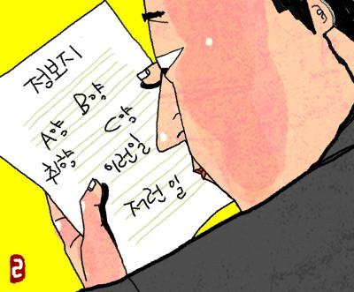 [창-김미나] 소문의 시대 기사의 사진