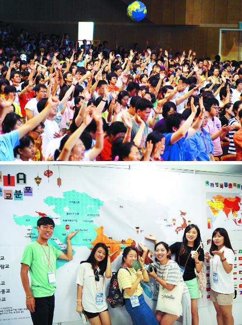 20여개국 청년들, 말씀 나누며 선교열정 불태운다 기사의 사진