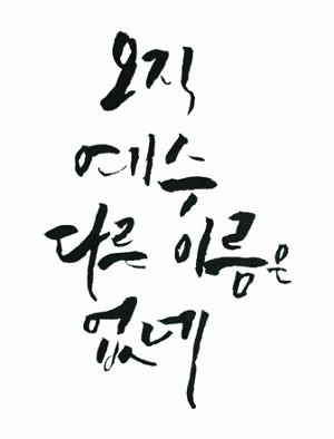 """[예수청년] """"손글씨에 담은 복음의 온기, 온 세상에 닿기를"""" 기사의 사진"""