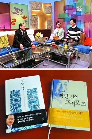 [단독]'스타강사' 출신 목사, 학력·경력 세상을 속였다 기사의 사진