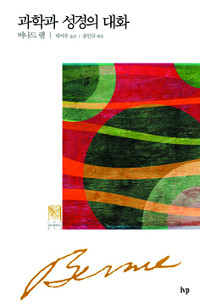 노아의 홍수·동정녀 탄생 등 과학으로 설명 기사의 사진