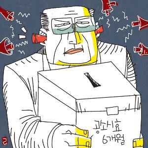 [한마당-박정태] 선거사범 공소시효 논란 기사의 사진