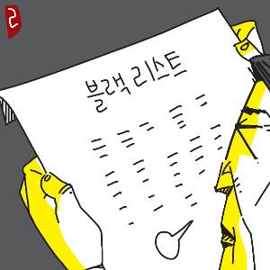 [한마당-장지영] 블랙리스트와 예술지상주의 기사의 사진