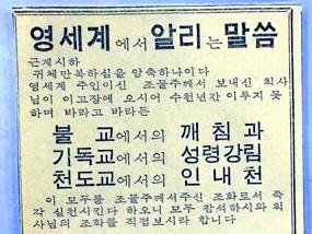 [단독] 최태민은 사이비 '영세계' 교주… '목사' 아닌 '칙사' 자처 기사의 사진