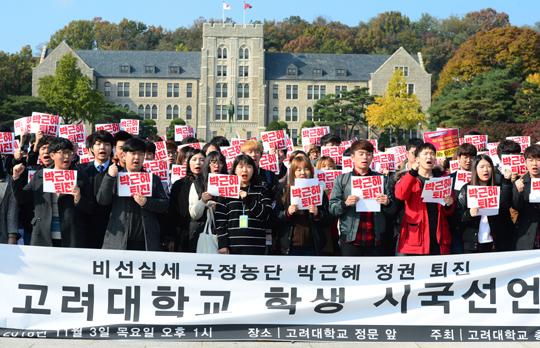 """""""나라 망할까 걱정"""" 전국 대학생들 '박근혜 하야' 시위 기사의 사진"""