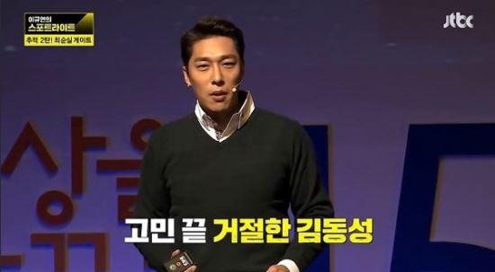 """김동성: """"나한테 딜 했다"""" 최순실 유혹 거절한 김동성에 네티즌 '찬사"""